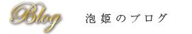 泡姫ブログ