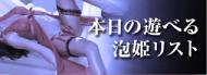 本日遊べる泡姫リスト