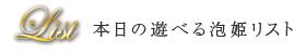 泡姫リスト